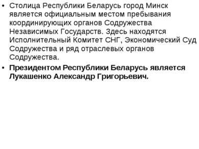 Cтолица Республики Беларусь город Минск является официальным местом пребывани...