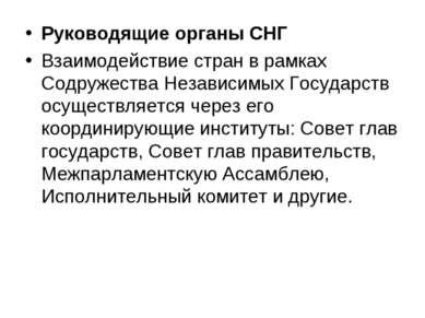 Руководящие органы СНГ Взаимодействие стран в рамках Содружества Независимых ...