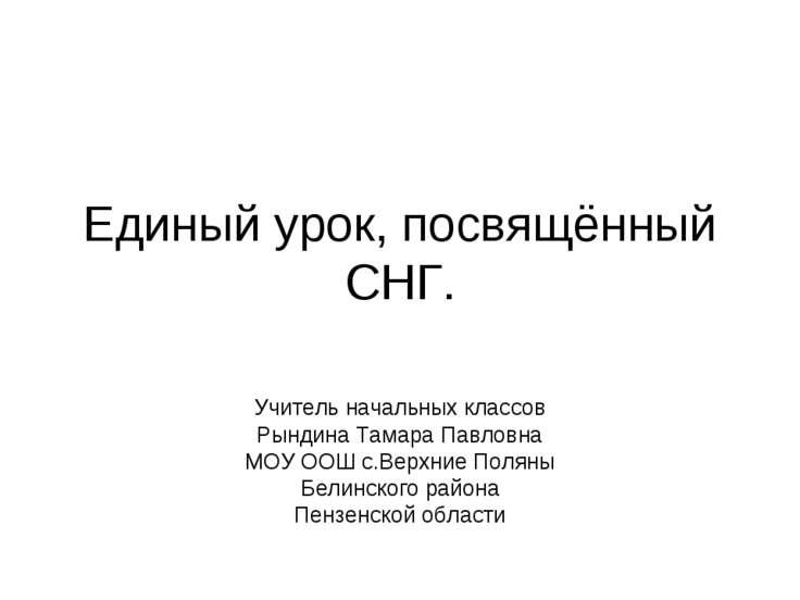 Единый урок, посвящённый СНГ. Учитель начальных классов Рындина Тамара Павлов...