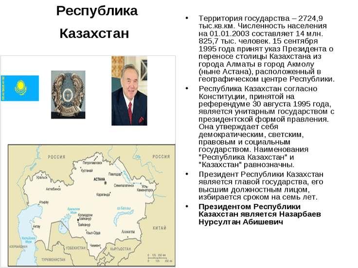 Республика Казахстан Территория государства – 2724,9 тыс.кв.км. Численность н...