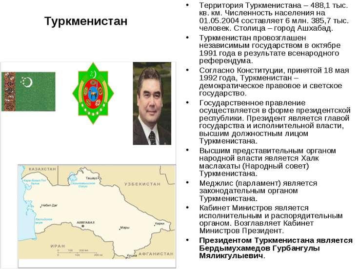 Туркменистан Территория Туркменистана – 488,1 тыс. кв. км. Численность населе...