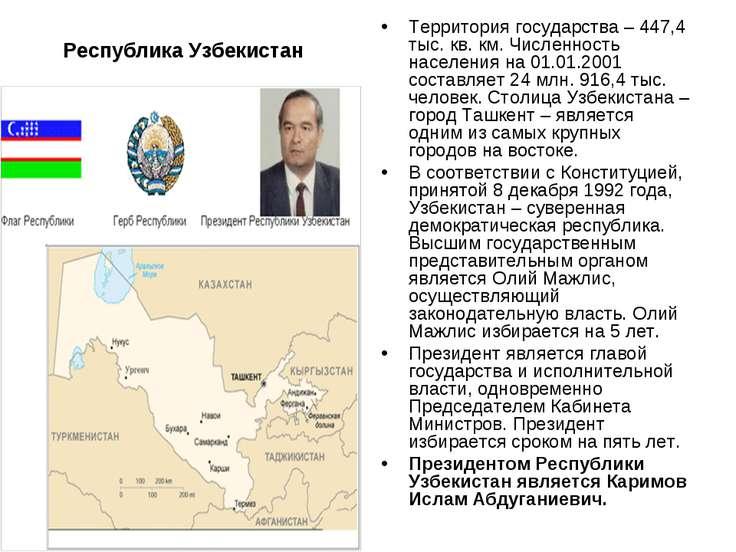 Республика Узбекистан Территория государства – 447,4 тыс. кв. км. Численность...
