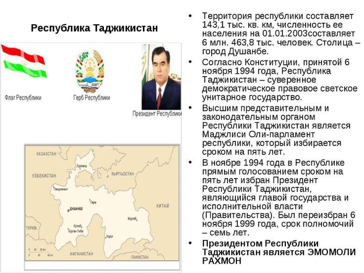Республика Таджикистан Территория республики составляет 143,1 тыс. кв. км, чи...