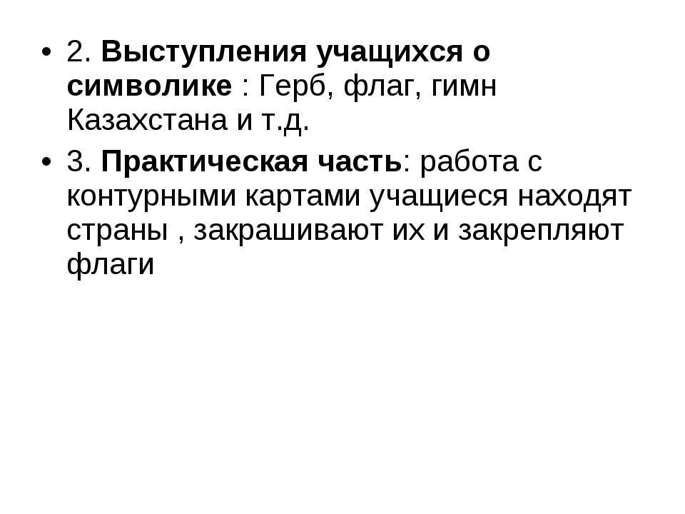 2. Выступления учащихся о символике : Герб, флаг, гимн Казахстана и т.д. 3. П...