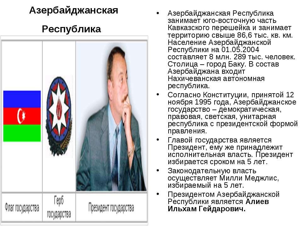 Азербайджанская Республика Азербайджанская Республика занимает юго-восточную ...