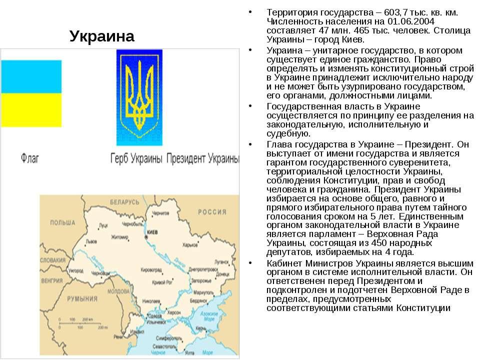 Украина Территория государства – 603,7 тыс. кв. км. Численность населения на ...