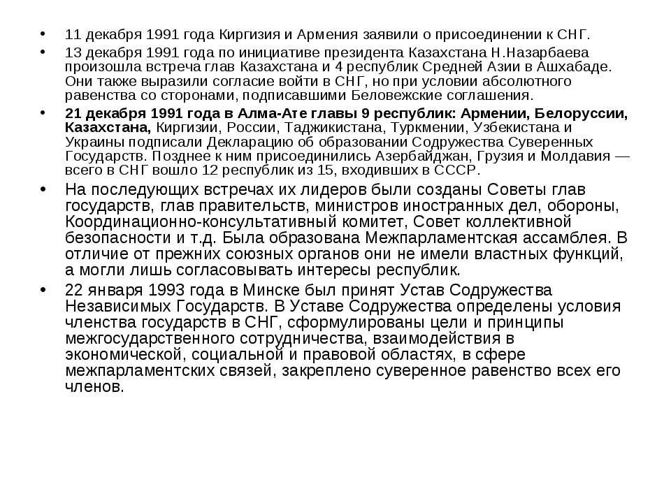 11 декабря 1991 года Киргизия и Армения заявили о присоединении к СНГ. 13 дек...
