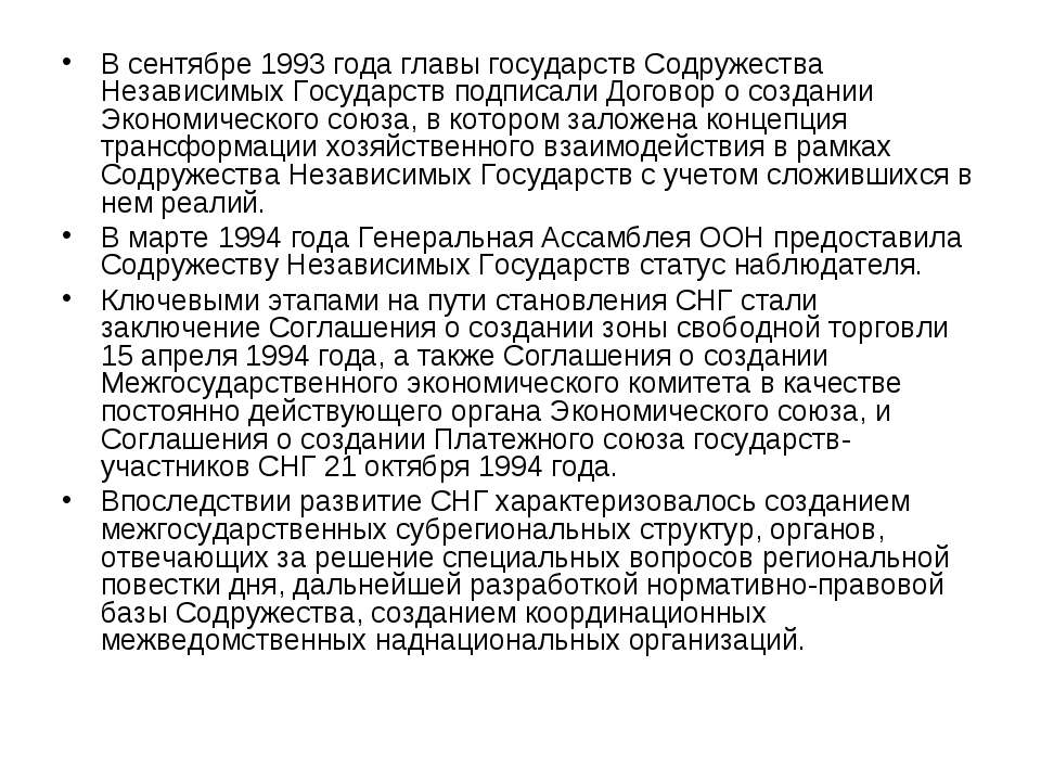 В сентябре 1993 года главы государств Содружества Независимых Государств подп...