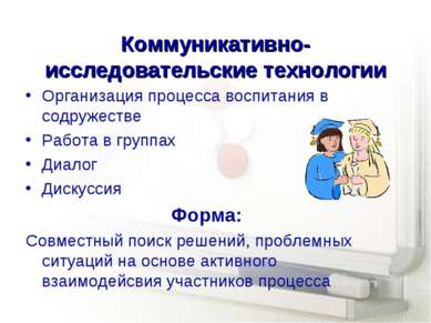 Коммуникативно- исследовательские технологии Организация процесса воспитания ...