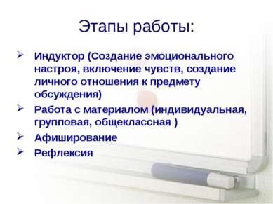 Этапы работы: Индуктор (Создание эмоционального настроя, включение чувств, со...