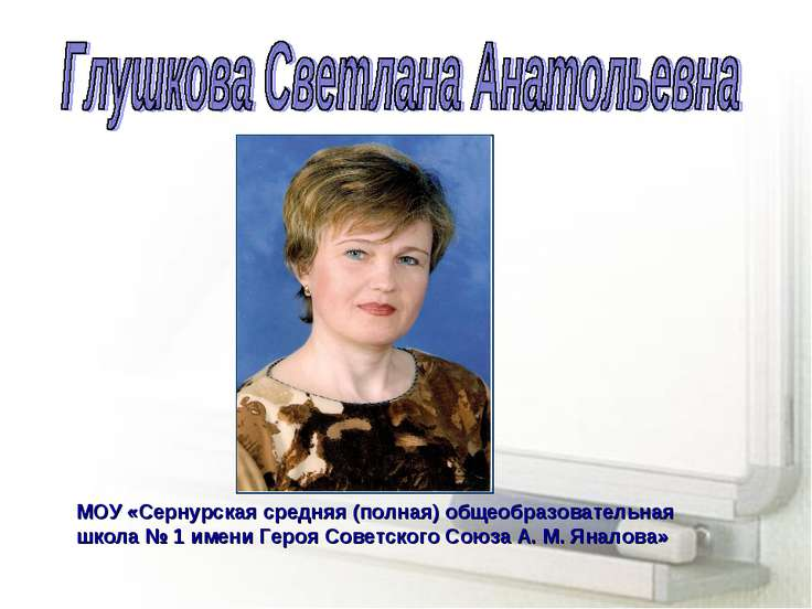 МОУ «Сернурская средняя (полная) общеобразовательная школа № 1 имени Героя Со...