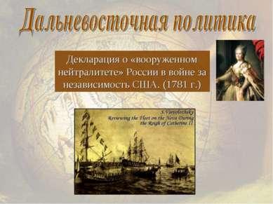 Декларация о «вооруженном нейтралитете» России в войне за независимость США. ...