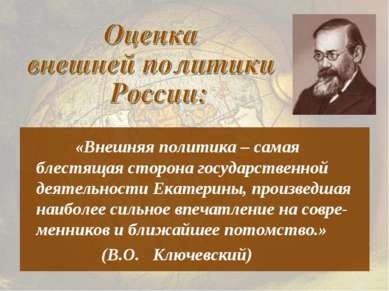 «Внешняя политика – самая блестящая сторона государственной деятельности Екат...