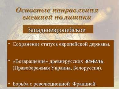 Сохранение статуса европейской державы. «Возвращение» древнерусских земель (П...