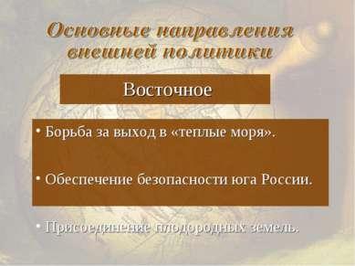 Борьба за выход в «теплые моря». Обеспечение безопасности юга России. Присоед...
