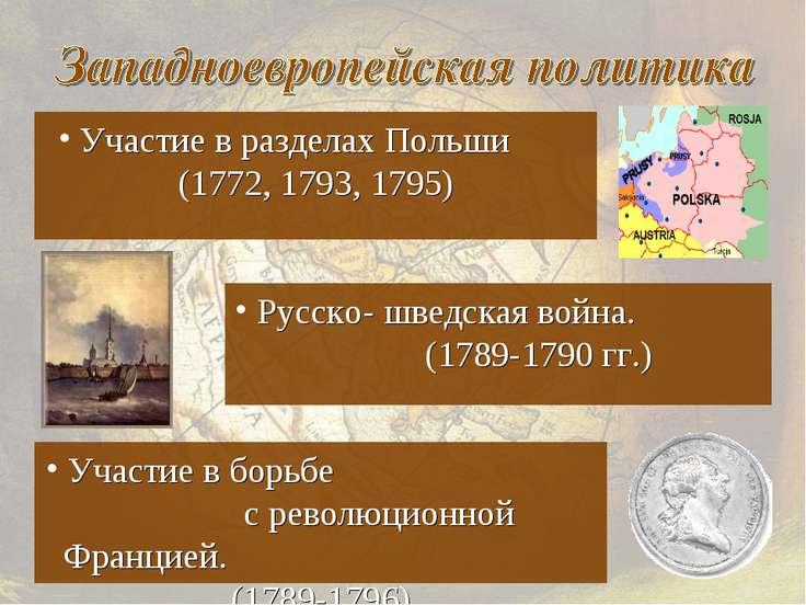 Участие в борьбе с революционной Францией. (1789-1796) Русско- шведская война...