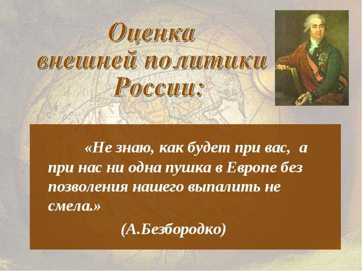 «Не знаю, как будет при вас, а при нас ни одна пушка в Европе без позволения ...