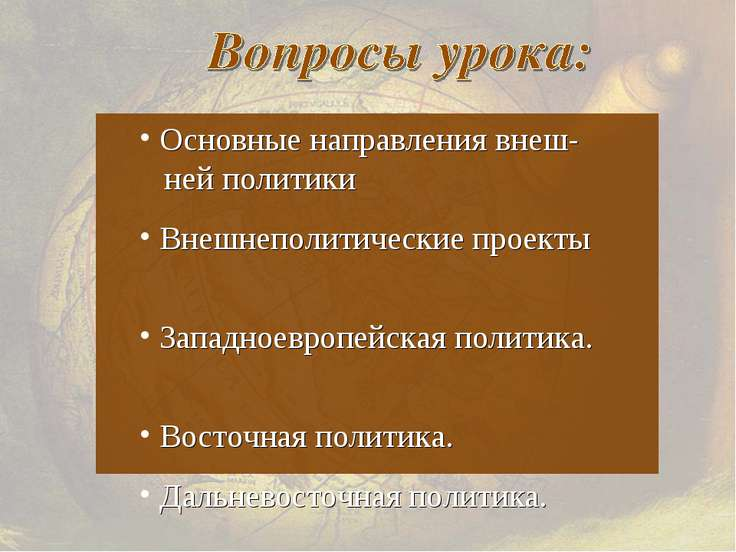 Основные направления внеш- ней политики Внешнеполитические проекты Западноевр...