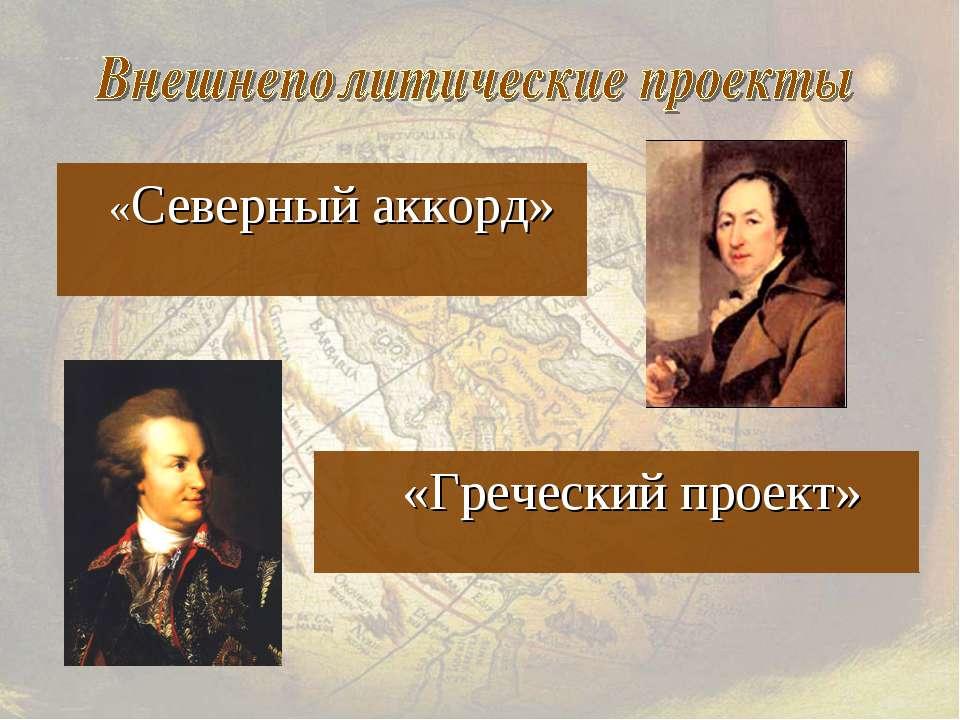 «Греческий проект» «Северный аккорд»