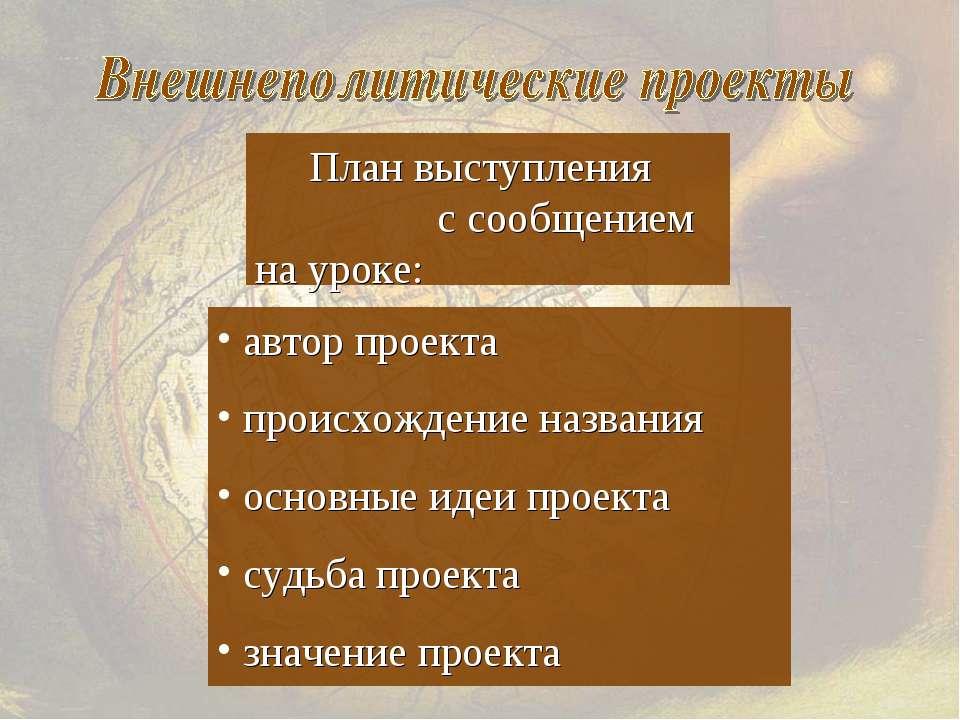 автор проекта происхождение названия основные идеи проекта судьба проекта зна...