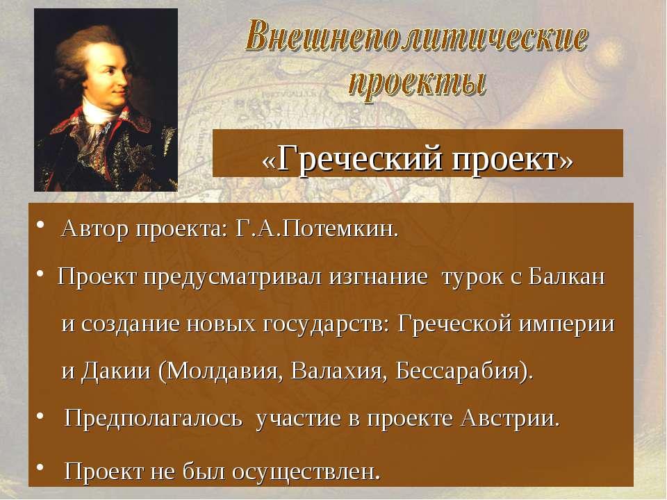 «Греческий проект» Автор проекта: Г.А.Потемкин. Проект предусматривал изгнани...