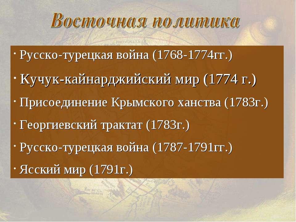 Русско-турецкая война (1768-1774гг.) Кучук-кайнарджийский мир (1774 г.) Присо...