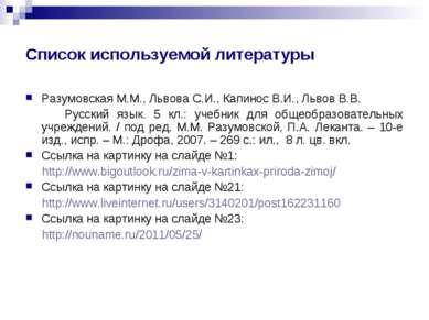 Список используемой литературы Разумовская М.М., Львова С.И., Капинос В.И., Л...