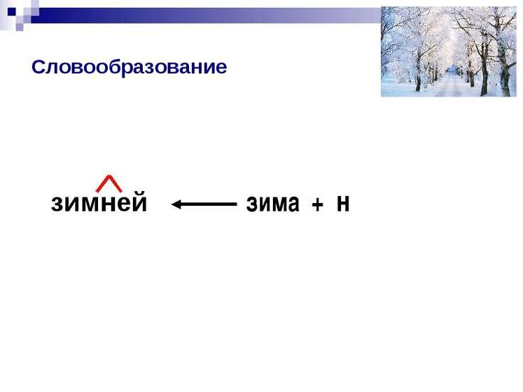 Словообразование зимней зима + н