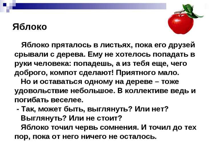 Яблоко Яблоко пряталось в листьях, пока его друзей срывали с дерева. Ему не х...