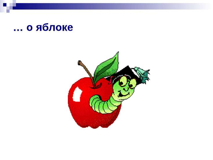 … о яблоке