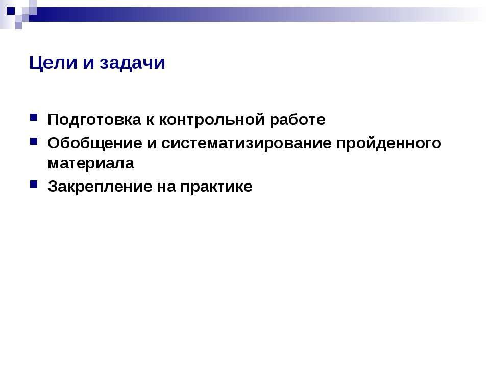 Цели и задачи Подготовка к контрольной работе Обобщение и систематизирование ...