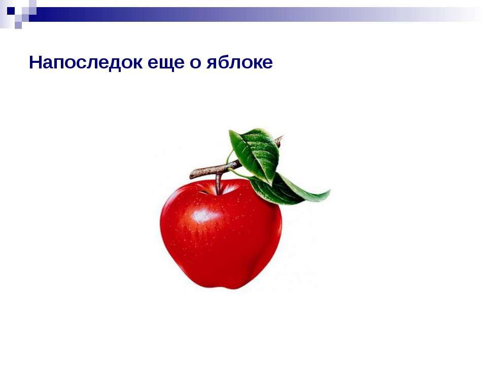 Напоследок еще о яблоке