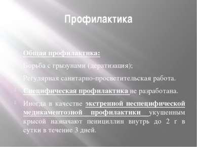 Профилактика Общая профилактика: Борьба с грызунами (дератизация); Регулярная...