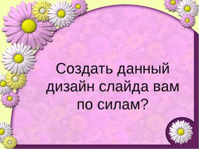 Создать данный дизайн слайда вам по силам? Огородникова Е.В., 2010-2011