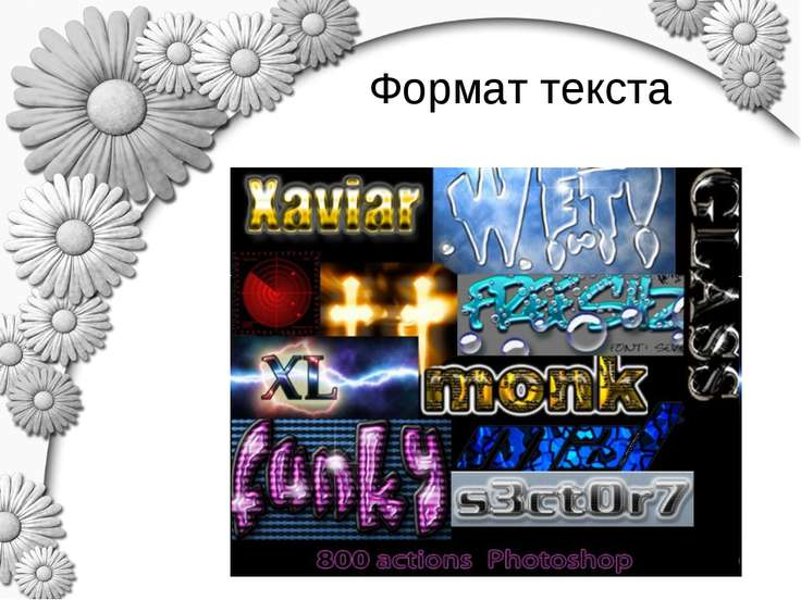 Формат текста Огородникова Е.В., 2010-2011