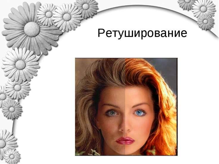 Ретуширование Огородникова Е.В., 2010-2011