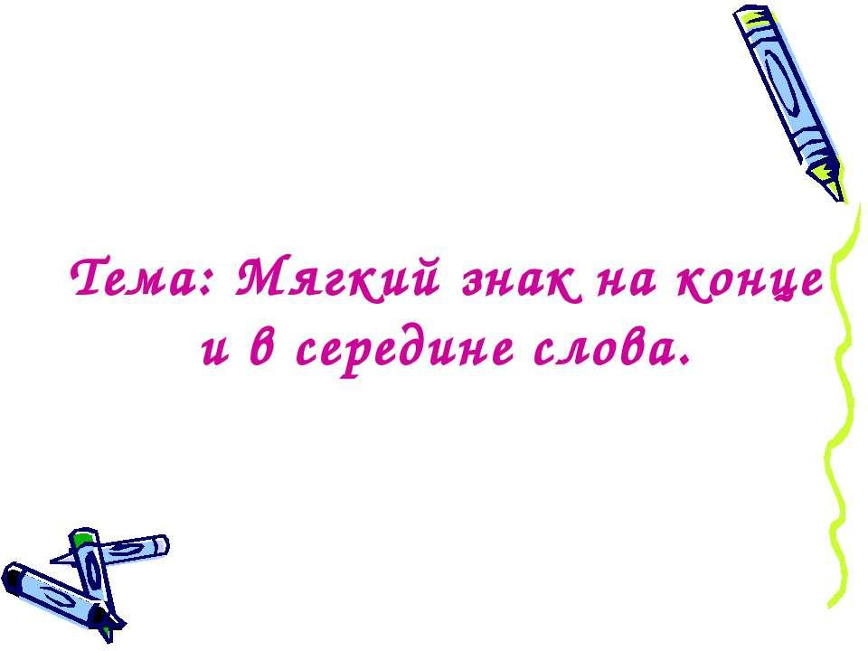 сслова мяким знаком на укранському