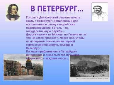 Гоголь и Данилевский решили вместе ехать в Петербург: Данилевский для поступл...
