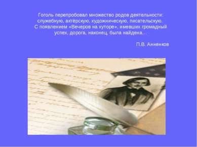 Гоголь перепробовал множество родов деятельности: служебную, актёрскую, худож...