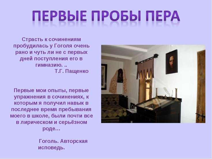 Страсть к сочинениям пробудилась у Гоголя очень рано и чуть ли не с первых дн...