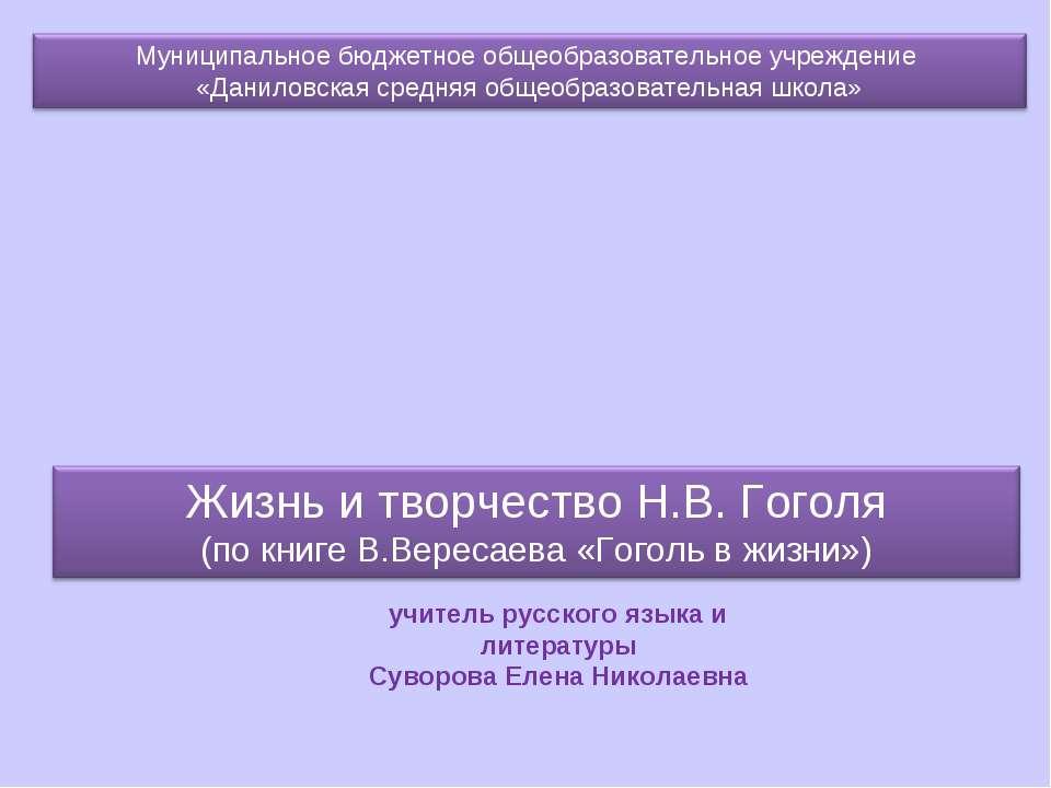 учитель русского языка и литературы Суворова Елена Николаевна