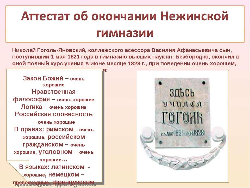 Николай Гоголь-Яновский, коллежского асессора Василия Афанасьевича сын, посту...