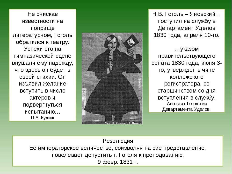 Не снискав известности на поприще литературном, Гоголь обратился к театру. Ус...