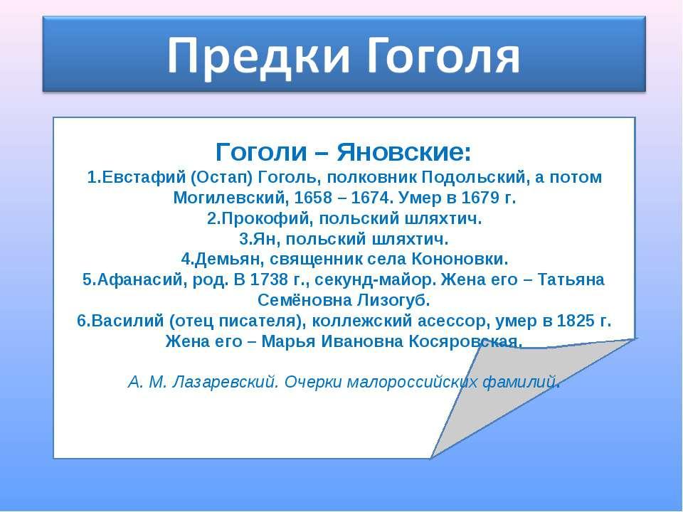 Гоголи – Яновские: Евстафий (Остап) Гоголь, полковник Подольский, а потом Мог...