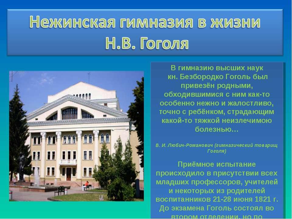 В гимназию высших наук кн. Безбородко Гоголь был привезён родными, обходившим...
