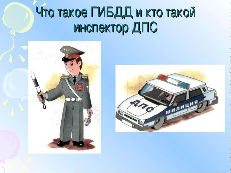 Что такое ГИБДД и кто такой инспектор ДПС
