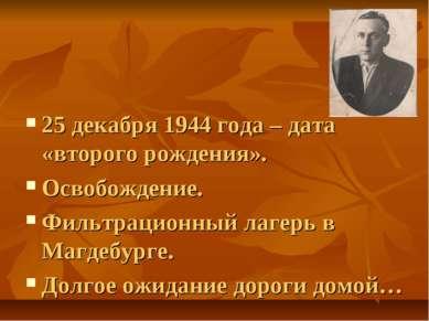25 декабря 1944 года – дата «второго рождения». Освобождение. Фильтрационный ...
