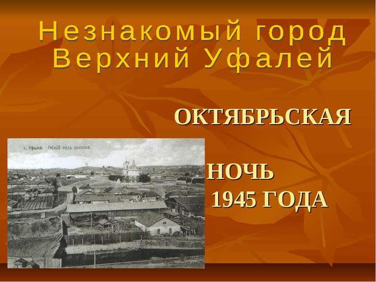 ОКТЯБРЬСКАЯ НОЧЬ 1945 ГОДА