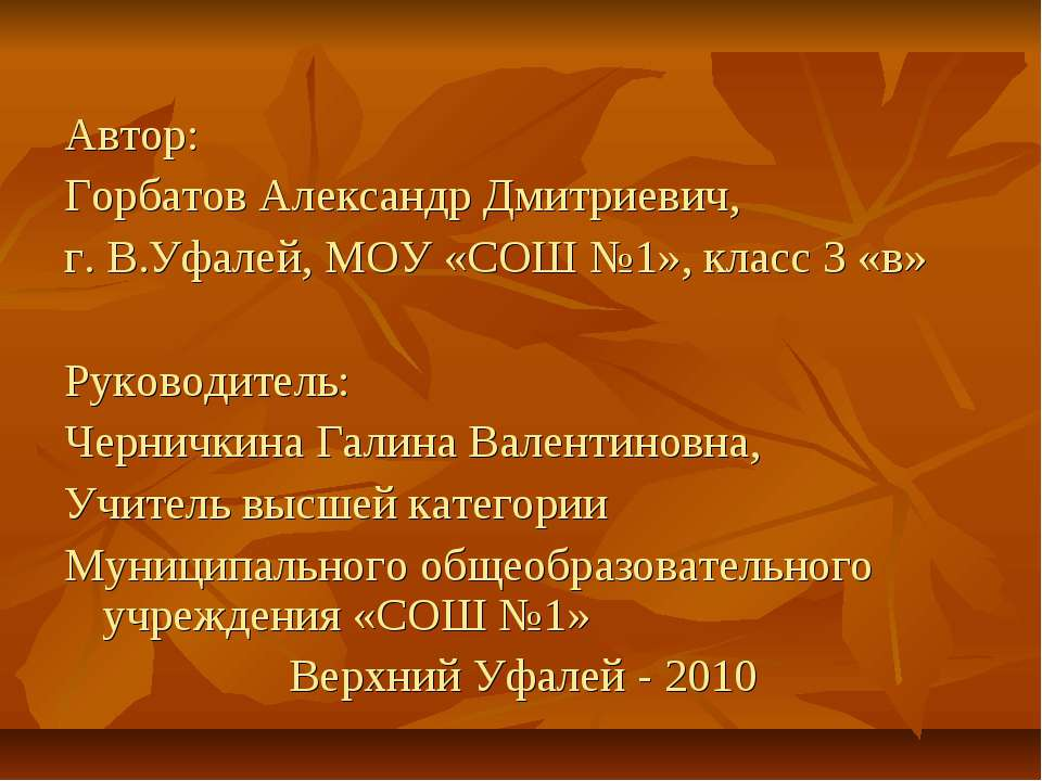 Автор: Горбатов Александр Дмитриевич, г. В.Уфалей, МОУ «СОШ №1», класс 3 «в» ...