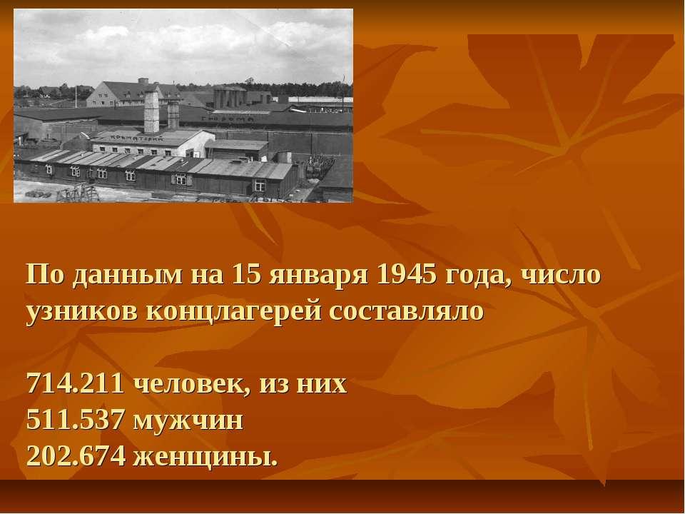 По данным на 15 января 1945 года, число узников концлагерей составляло 714.21...